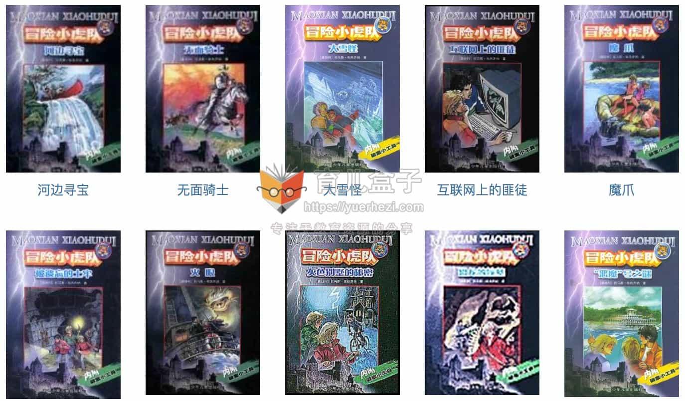 冒险小虎队系列 61册 国外译本中文版 高清PDF